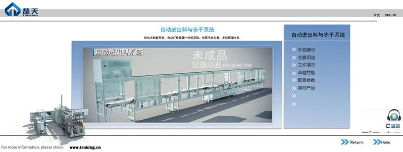 楚天科技多媒体互动展厅:自动进出料与冻干系统截图3