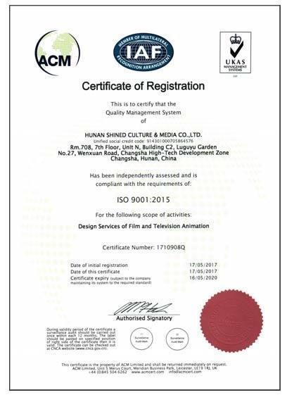 11ISO9000证书en