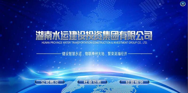 水运建设公司互动程序开发