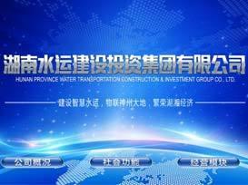 湖南水运建设投资集团