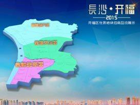长沙开福区地块招商互动展示
