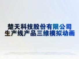 楚天科技生产线产品三维模拟动画