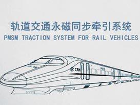 轨道交通永磁电机机械产品展示